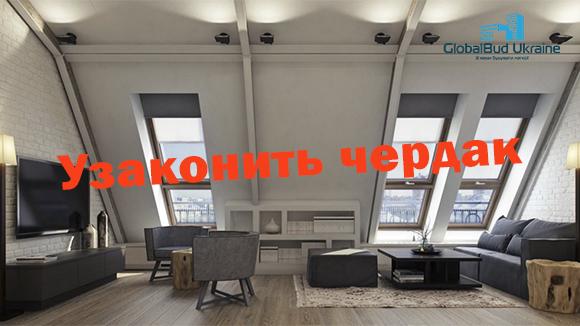 Узаконить чердак, мансарду, подвал, тех. этаж в Киеве