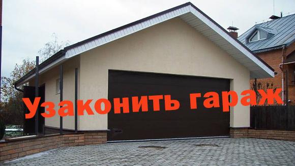 Узаконить гараж Киев