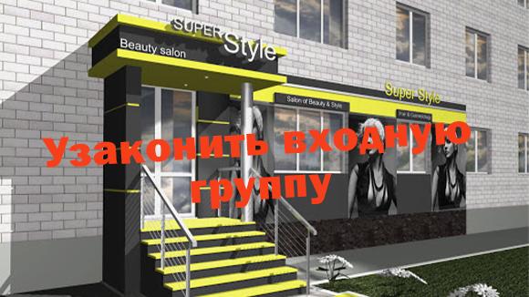 Узаконить входную группу в Киеве